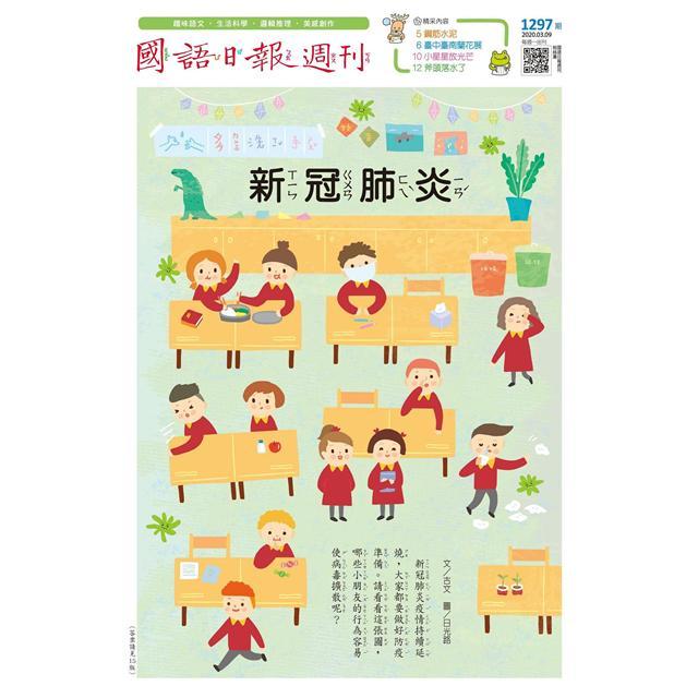 國語日報週刊202003 1
