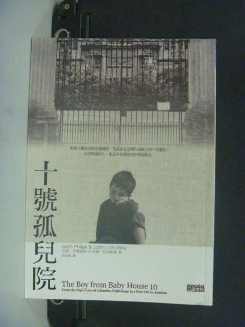 【書寶二手書T7/翻譯小說_HJW】十號孤兒院_林淑娟, 亞倫‧菲爾