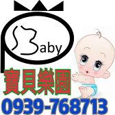 寶貝樂園婦嬰用品店