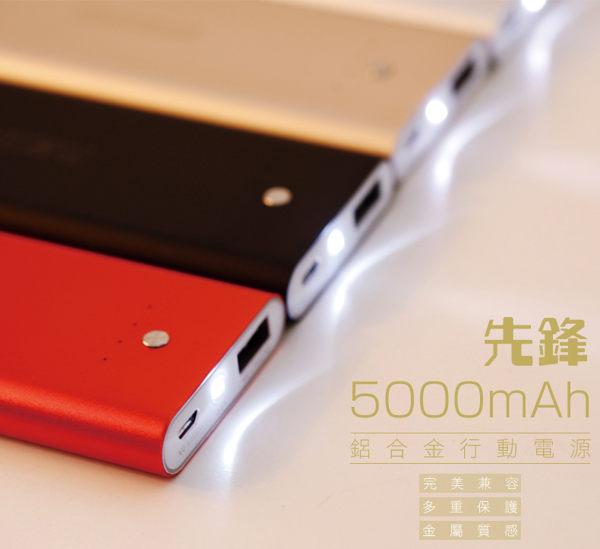 REMAX 行動電源 移動電源 先鋒系列 5000mAh 金屬質感手感舒適便攜多重保護智能兼容