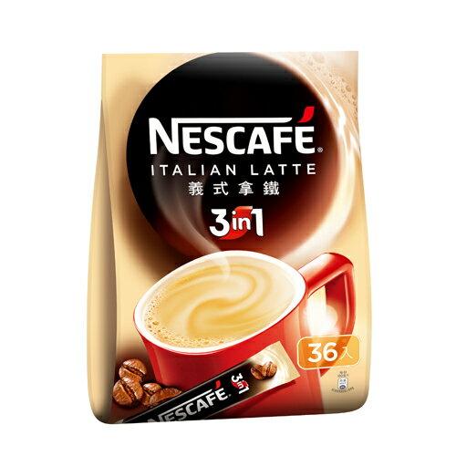 雀巢咖啡三合一義式拿鐵袋裝17G*36【愛買】
