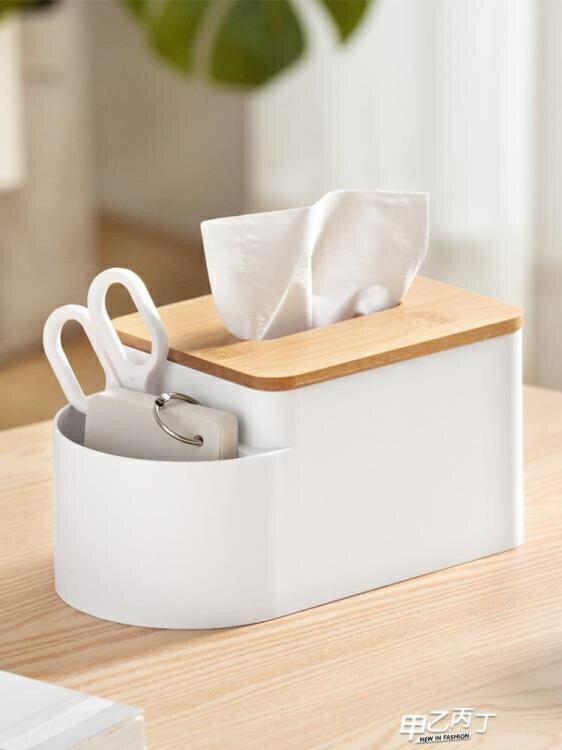 遙控收納盒 紙巾盒家用客廳茶幾遙控器收納北歐簡約可愛創意竹木紙抽盒【快速出貨】