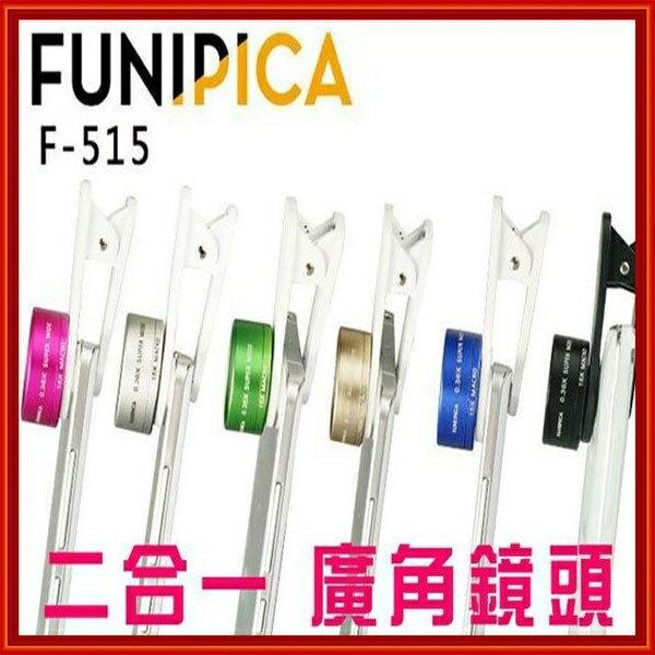 【送自拍棒】F515 2合1鏡頭 0.36X 超大廣角15倍 微距 廣角 鏡頭 Funipica 【C21】