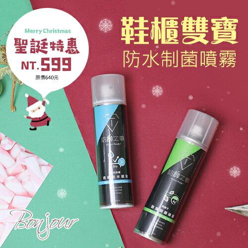 BONJOUR聖誕禮盒☆鞋櫃雙寶防水制菌噴霧 E.【ZBL05】I. 0