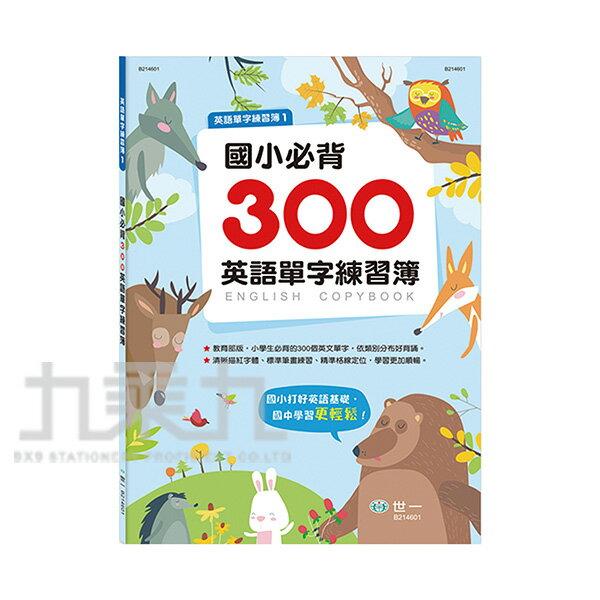 國小必背300英語單字練習簿 B214601