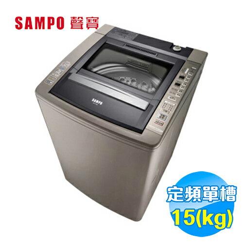 聲寶SAMPO15公斤單槽定頻洗衣機ES-E15B【送標準安裝】