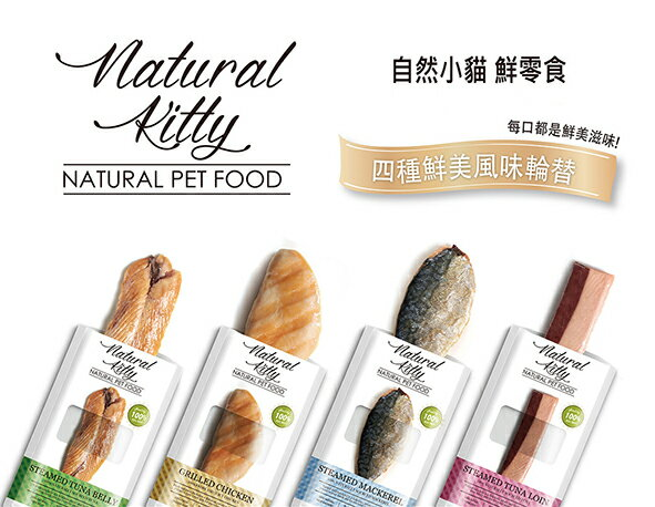 Natural Kitty 自然小貓 100%天然鮪魚 20g Pet's Talk 1