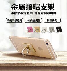 金屬拉環支架 馬卡龍指環支架 韓國鋁合金拉環支架 金屬手機支架【coni shop】