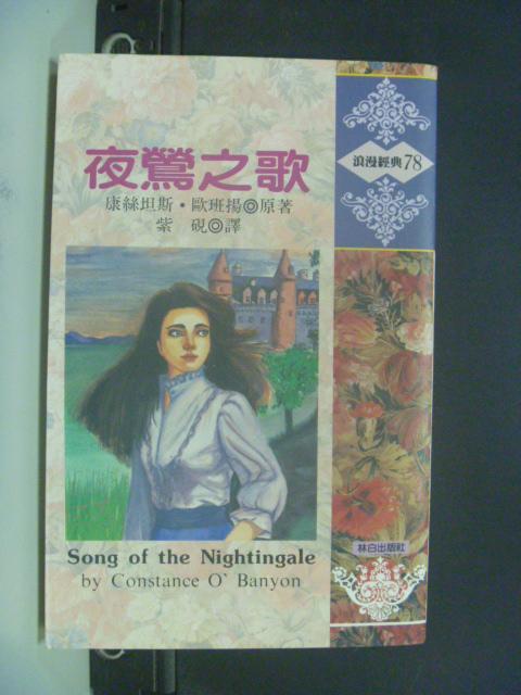 【書寶二手書T2/言情小說_NST】夜鶯之歌_康絲坦斯歐