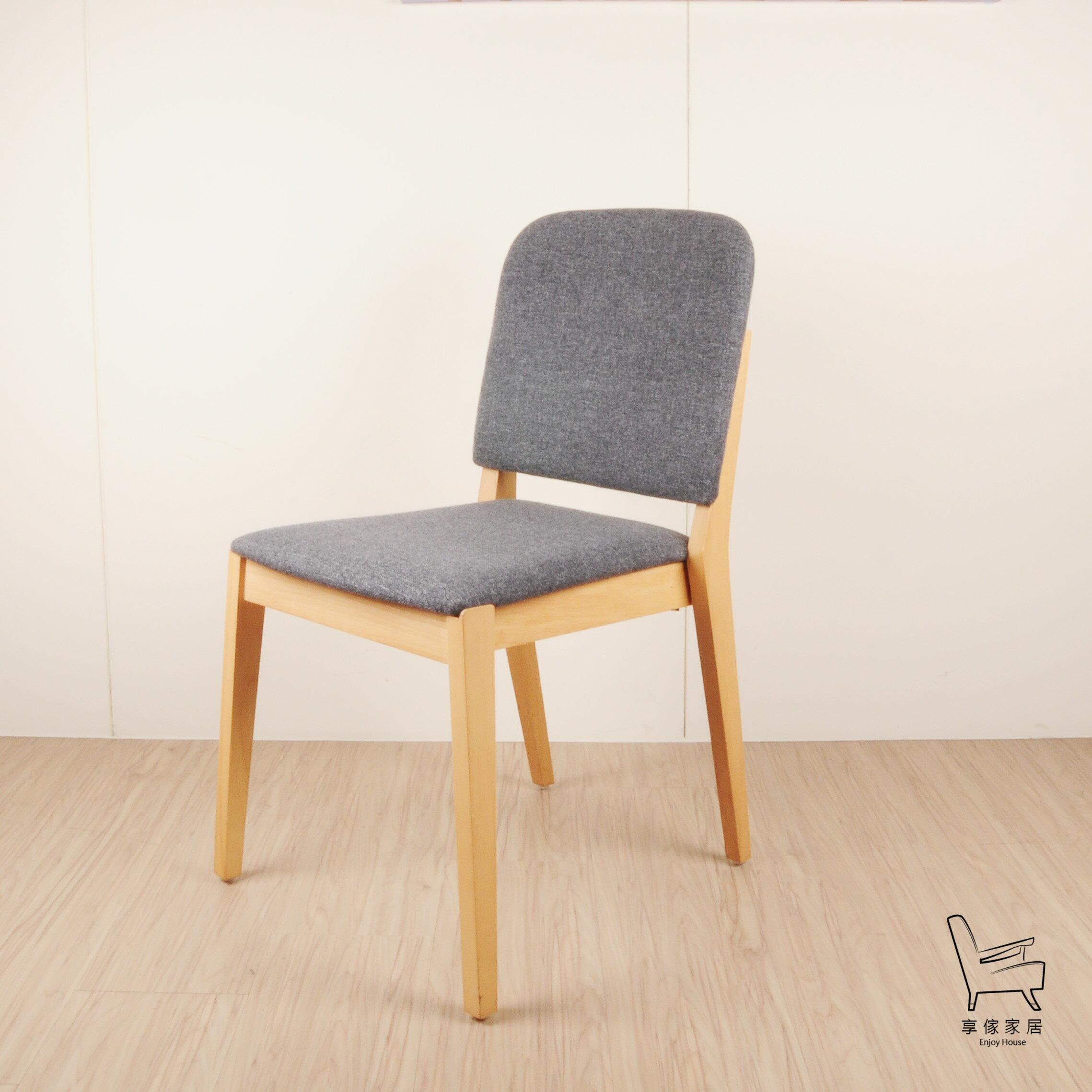 Knitting餐椅/書桌椅 灰色 實木椅座 47公分高