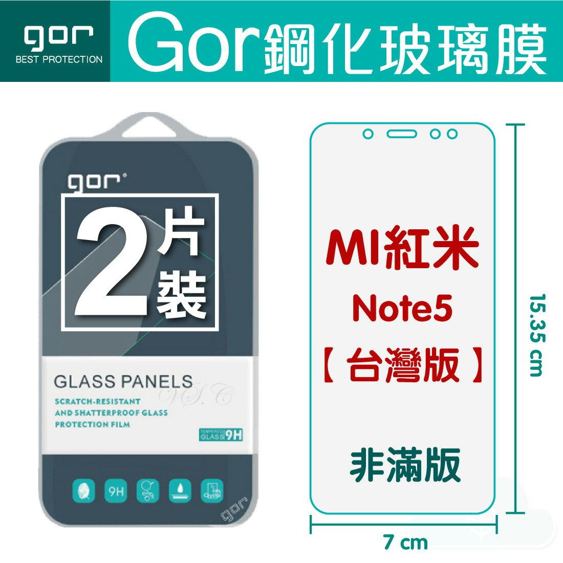 【紅米】GOR 9H 紅米 Note5 (台灣版) 鋼化 玻璃 保護貼 全透明非滿版 兩片裝 【全館滿299免運費】