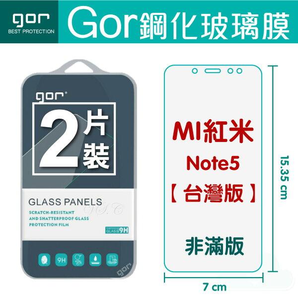 【紅米】GOR9H紅米Note5(台灣版)鋼化玻璃保護貼全透明非滿版兩片裝【全館滿299免運費】