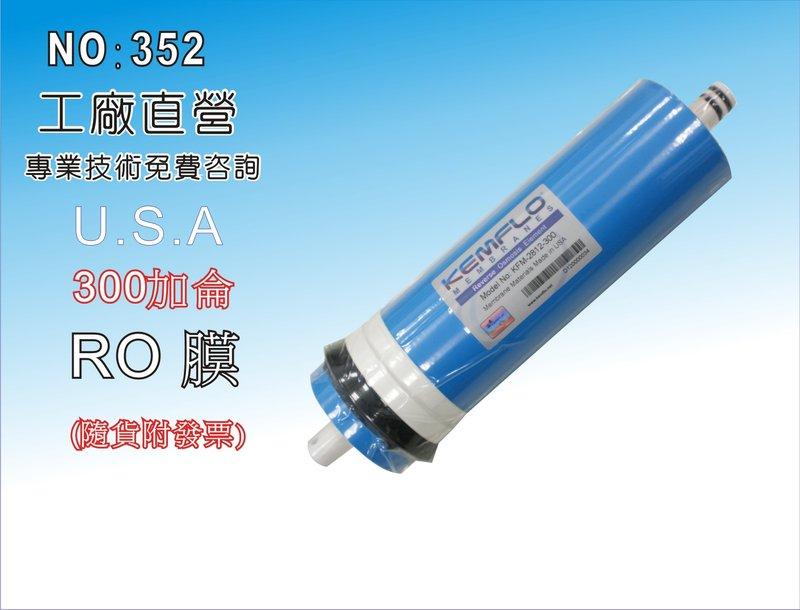 【龍門淨水】美國24H/300加侖RO膜 商業RO純水機 淨水器 水族館 飲水機(貨號352)
