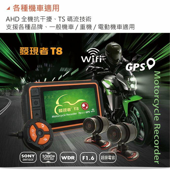 育誠科技 送32G卡『 發現者 T8 』機車前後雙鏡頭行車記錄器/ 1080p/ F1.6/ Wifi/ GPS軌跡/ 手機APP/ TS碼流/ WDR/ sony...