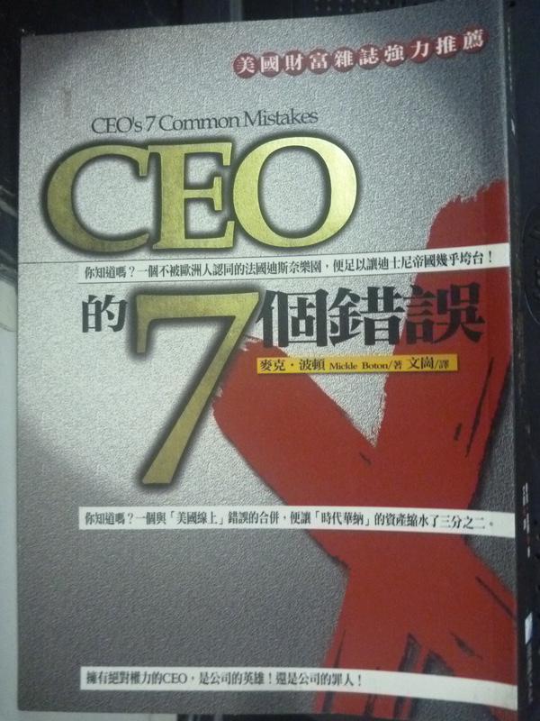 【書寶二手書T2/財經企管_LNE】CEO的7個錯誤_文崗, 麥克.D.