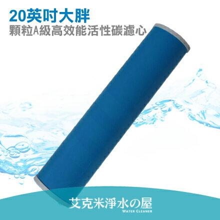 【艾克米淨水】(台製)20英吋大胖顆粒A級高效能活性碳濾心/濾芯《免運費》