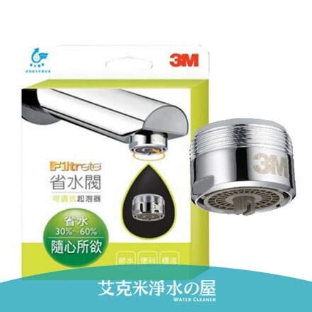 【省水就是省錢】3M 省水閥--可調式省水起泡器 (省水率30%~60%,非觸控式開關)