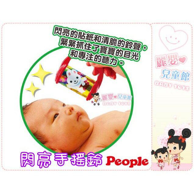 麗嬰兒童玩具館~日本People專櫃安全玩具-閃亮手搖鈴-公司貨新花色 2