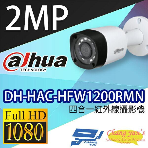 高雄台南屏東監視器DH-HAC-HFW1200RMN200萬畫素1080P四合一紅外線攝影機大華dahua