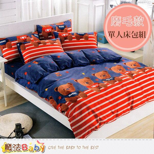 磨毛3.5x6.2尺單人枕套床包組 魔法Baby~w01075
