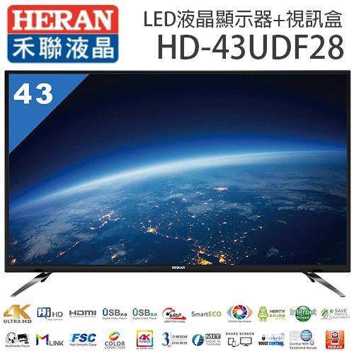 HERAN 禾聯 43型 4K 聯網 液晶顯示器+視訊盒 HD-43UDF28【不附帶安裝】