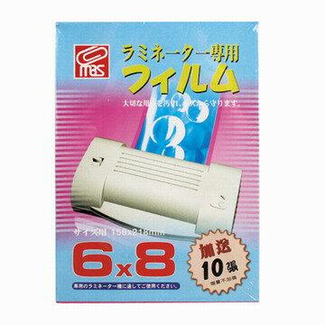 MBS 6X8(A5)特級護貝膠膜/ 110入