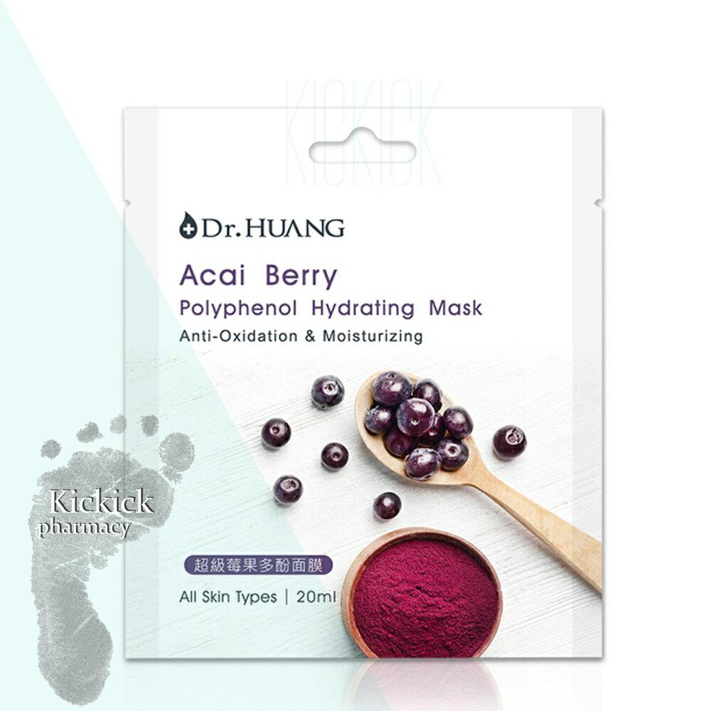 Dr.HUANG黃禎憲 超級莓果多酚面膜 1pcs 20ml💙彈性光滑😊040841