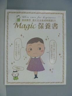 【書寶二手書T9/美容_ZAY】Magic保養書_黎夢萍, 角川