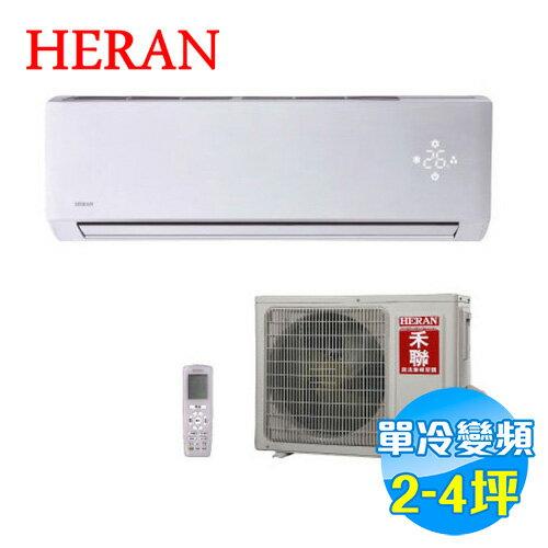 禾聯 HERAN CSPF 旗艦型單冷變頻一對一分離式冷氣 HI~N231   HO~N2