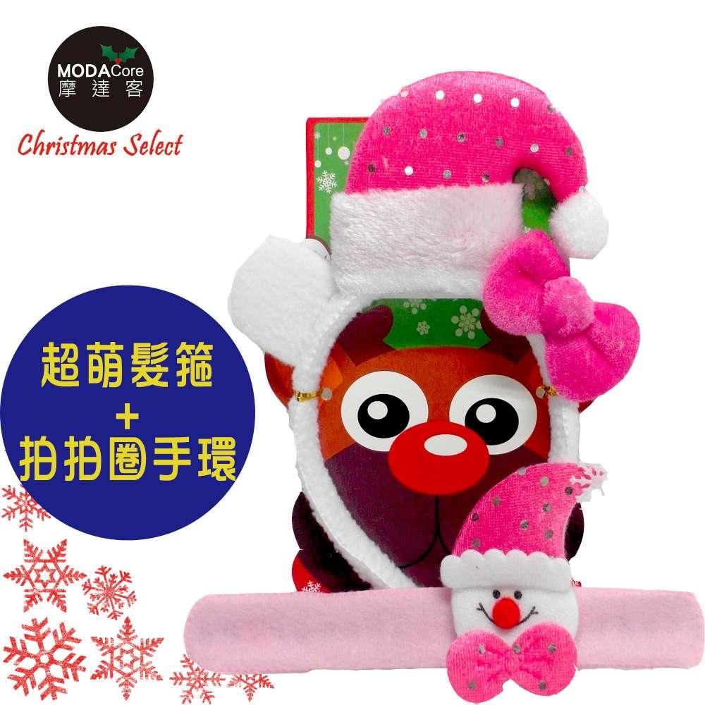 【摩達客】耶誕派對-粉紅聖誕彎帽髮箍拍拍圈手環二合一 YS-PDH17024