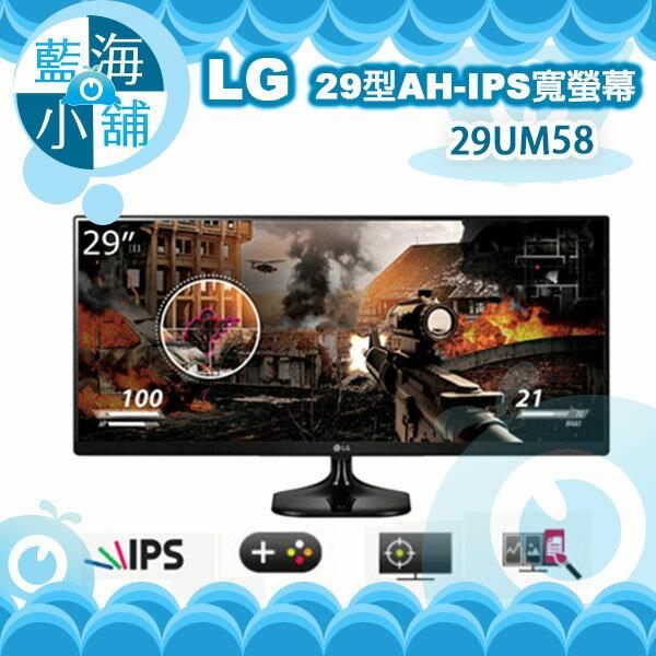 lg 樂金 29um58-p 29型 21:9 AH-IpS寬螢幕 電腦螢幕