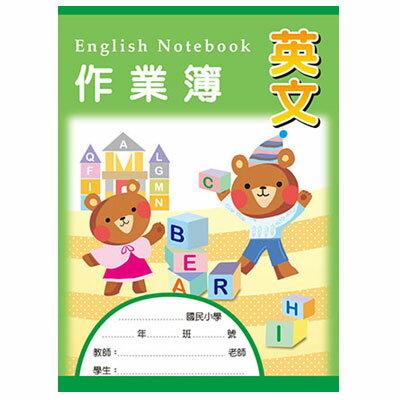 美加美 AE1010 16K英文作業簿 10本  包