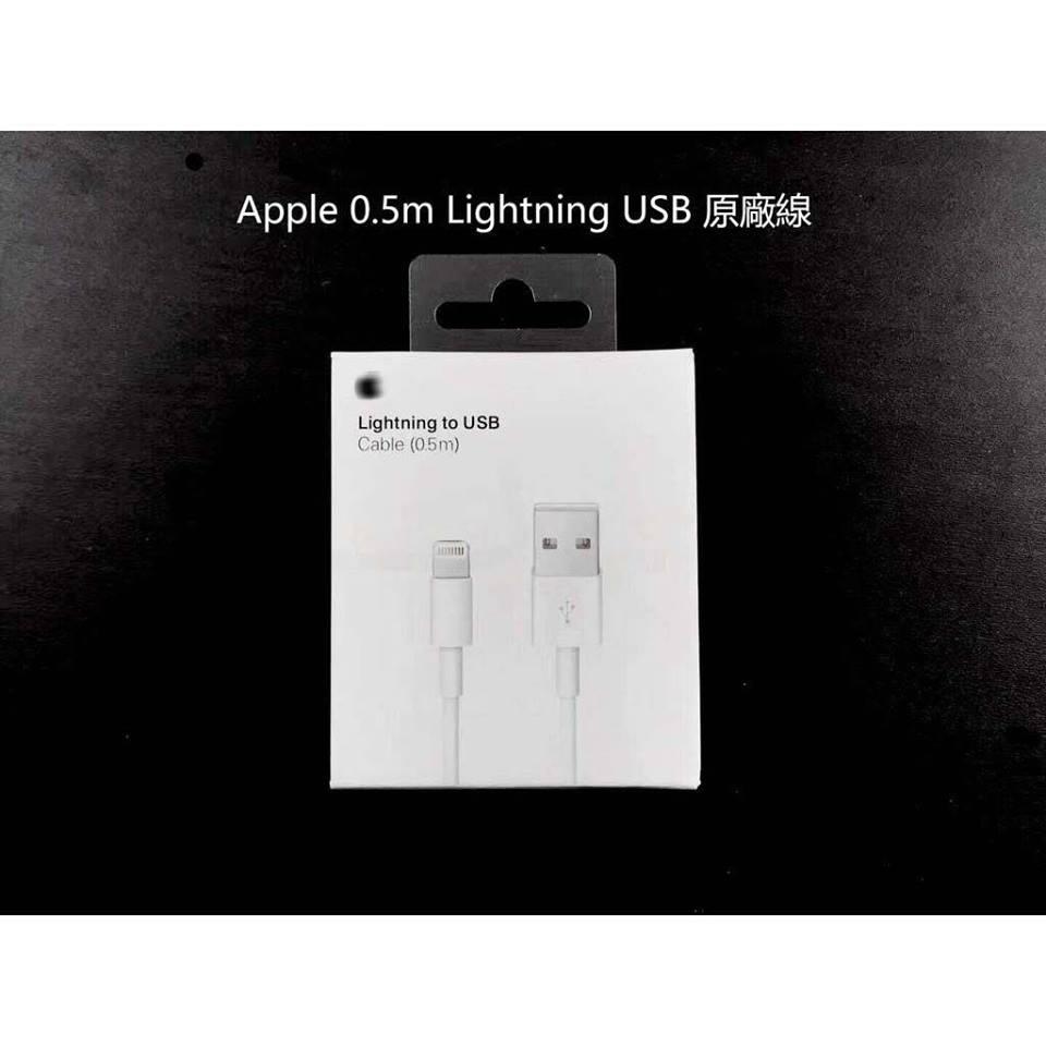 蘋果原廠 iPhone 0.5m / 米 盒裝 充電線 傳輸線 蘋果 50公分 Apple 傳輸 充電 線