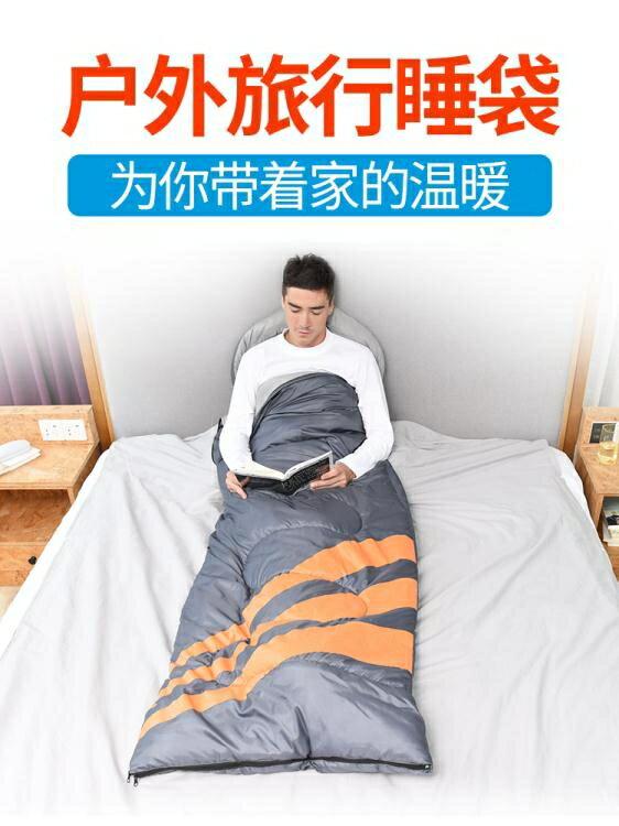 【八折】睡袋成人便攜式戶外單人防寒加厚保暖露營大人旅行隔臟雙人 ATF  閒庭美家