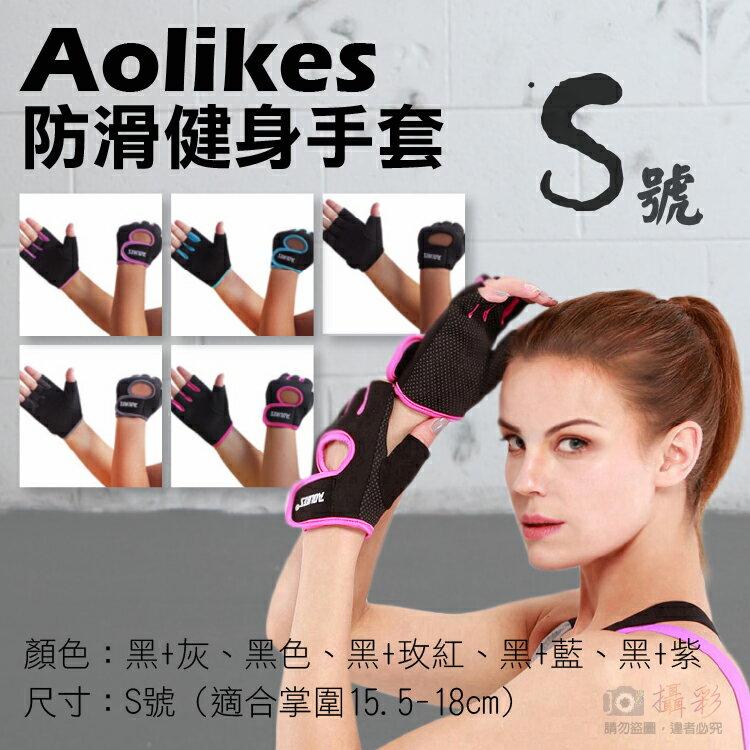 攝彩@Aolikes 防滑健身手套 S號 力量訓練循環訓練旋轉訓練重訓手套 透氣半指健身耐磨 防滑護腕啞鈴 奧力克斯