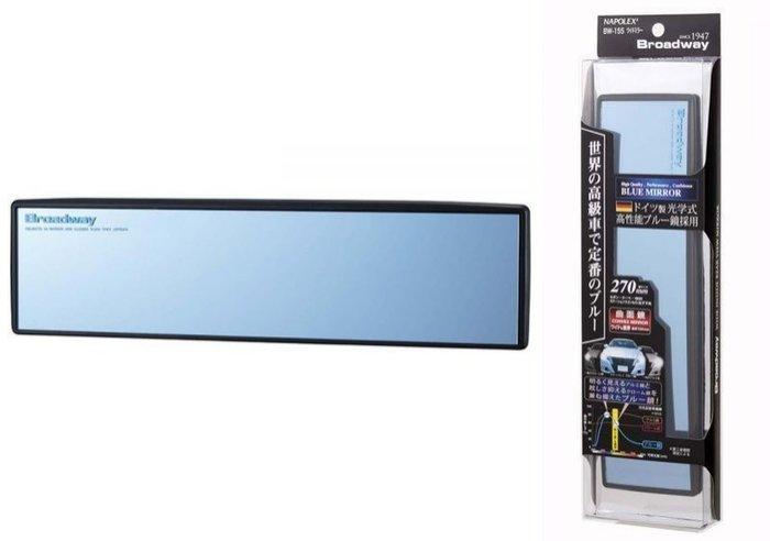 權世界@汽車用品 日本 NAPOLEX 德國光學式曲面車內後視鏡(超防眩/抗UV藍鏡) 270mm BW-155