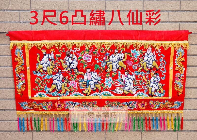 八仙彩3尺6(立體繡)~~結婚用品、婚俗用品、入厝,剌繡