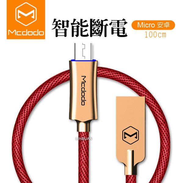 Mcdodo智能斷電QC3.02.4A充電線安卓Micro傳輸線編織線數據線閃充快充線100cm