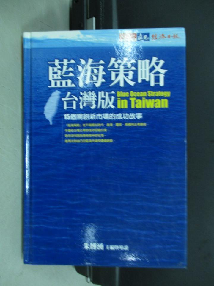 【書寶二手書T6/財經企管_ISM】藍海策略-台灣版_2006年_原價320