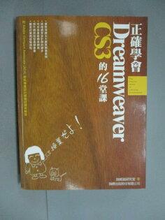 【書寶二手書T1/網路_XDE】正確學會DreamweaverCS3的16堂課_原價520_施威銘研究室_附光碟