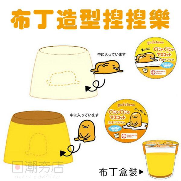 [日潮夯店] 日本正版進口 gudetama 蛋黃哥 布丁 奶酪 造型 捏捏樂 盒裝