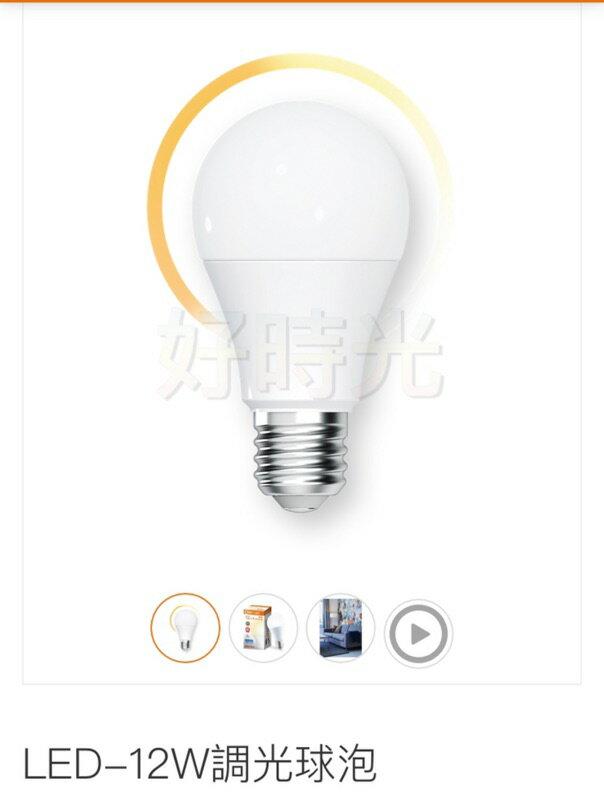 好時光~舞光 LED 12W 可調光 燈泡 電燈泡 球泡 無閃頻 無藍光 全電壓 可調光燈泡 黃光 3000k