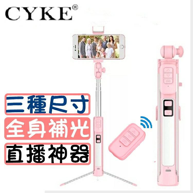CYKE 補光 A18 自拍神器 藍芽 自拍棒 自拍桿 手機架 自拍 手機 藍牙 直播 三腳架 腳架 A6 A8 補光燈