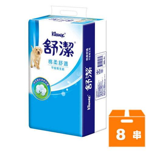 舒潔 棉柔舒適 平版衛生紙(268張x6包)x8串/箱