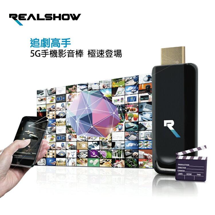 [喬傑數位]無線傳輸影音棒Realshow 真享秀手機影音棒 5G