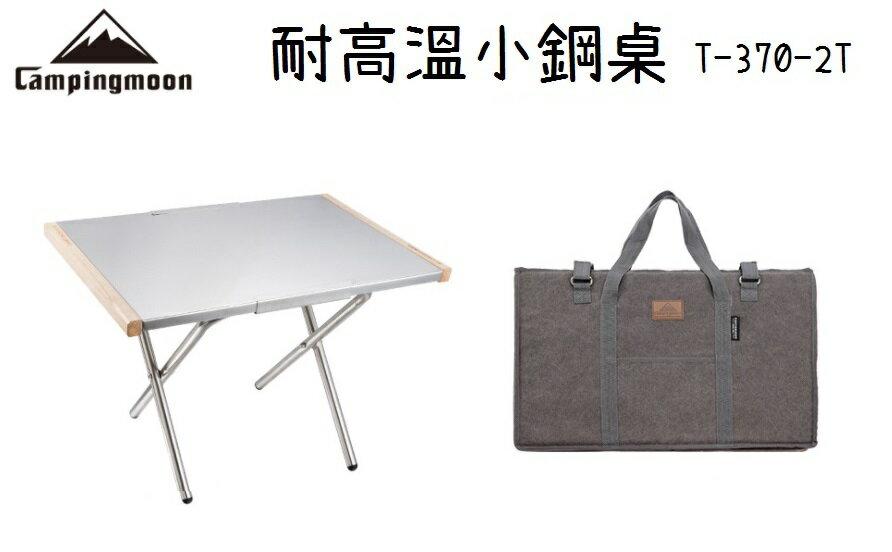 【野道家】Campingmoon 花紋不鏽鋼桌 小鋼桌 T-370