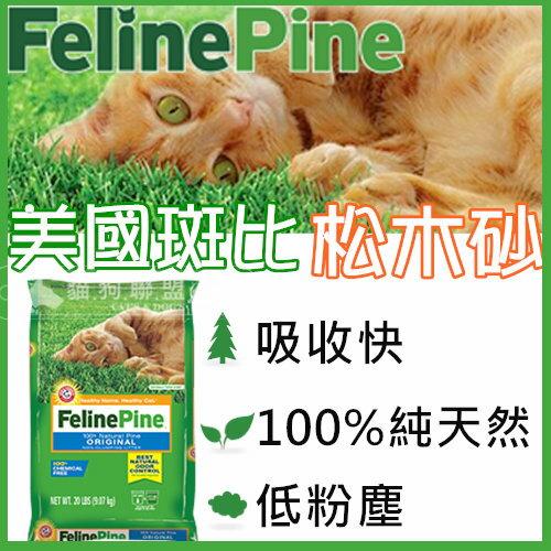+貓狗樂園+ 美國Feline Pine斑比【松木砂。木屑砂。20磅】另有2包免運賣場
