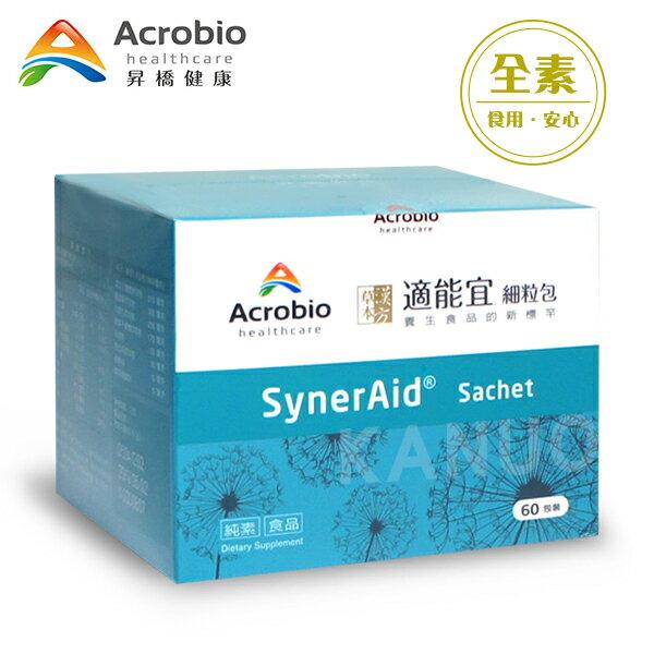 【昇橋】SynerAid適能宜細粒包(60細粒包裝)