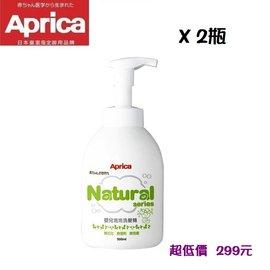 *美馨兒* 愛普力卡Aprica-自然系列 嬰兒泡泡洗髮精 500mlX2瓶 299元