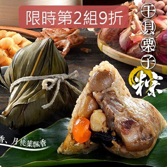 江媽媽美食 雙珠干貝粽❤干貝栗子蛋黃粽(竹葉)20入❤高雄❤端午節肉粽(南部粽) 0